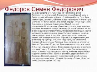 Федоров Семен Федорович На войну уходит в 1942 году. Тогда ему исполнилось 18 ле