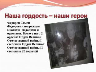 Наша гордость – наши герои Федоров Семен Федорович награжден многими медалями и