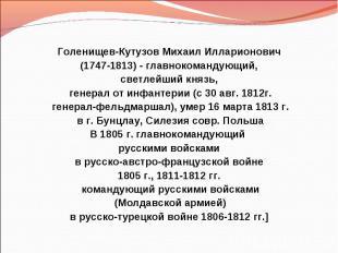 Голенищев-Кутузов Михаил Илларионович (1747-1813) - главнокомандующий, светлейши