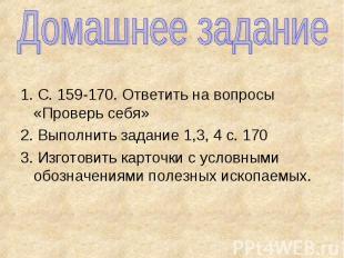 Домашнее задание 1. С. 159-170. Ответить на вопросы «Проверь себя» 2. Выполнить