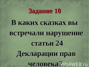 Задание 10 В каких сказках вы встречали нарушение статьи 24 Декларации прав чело