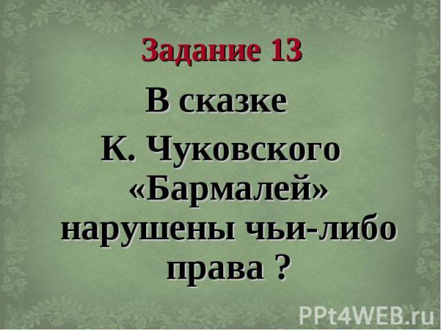 Задание 13 В сказке К. Чуковского «Бармалей» нарушены чьи-либо права ?