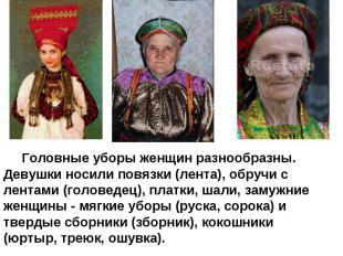 Головные уборы женщин разнообразны. Девушки носили повязки (лента), обручи с лен