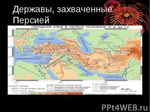 Державы, захваченные Персией