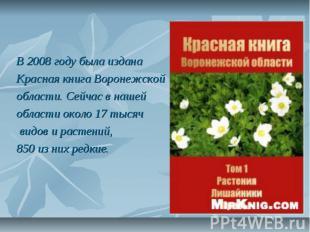 В 2008 году была издана Красная книга Воронежской области. Сейчас в нашей област