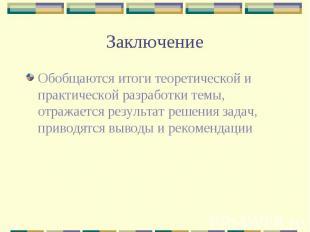 Заключение Обобщаются итоги теоретической и практической разработки темы, отража