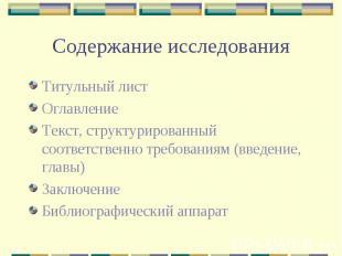 Содержание исследования Титульный лист Оглавление Текст, структурированный соотв