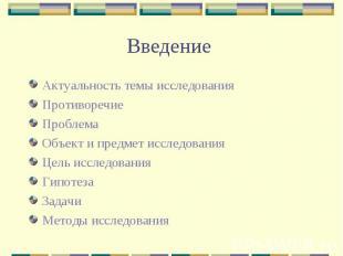 Введение Актуальность темы исследования Противоречие Проблема Объект и предмет и