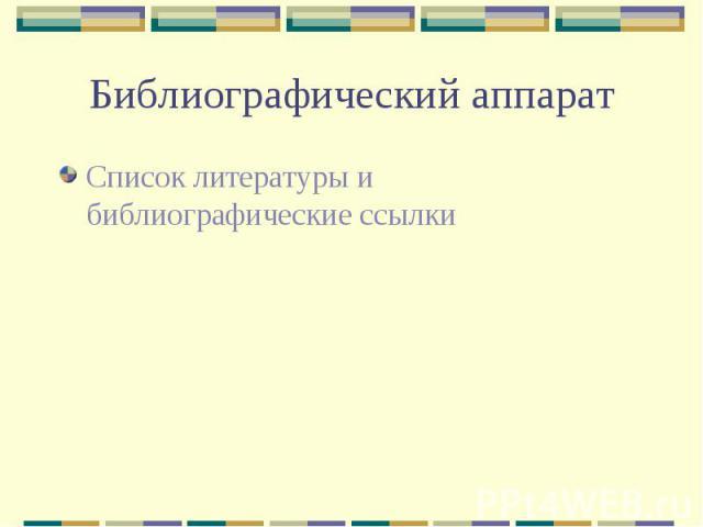 Библиографический аппарат Список литературы и библиографические ссылки