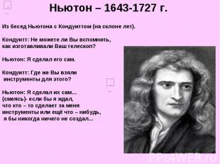Ньютон – 1643-1727 г.Из бесед Ньютона с Кондуиттом (на склоне лет). Кондуитт: Не