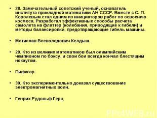 28. Замечательный советский ученый, основатель института прикладной математики А