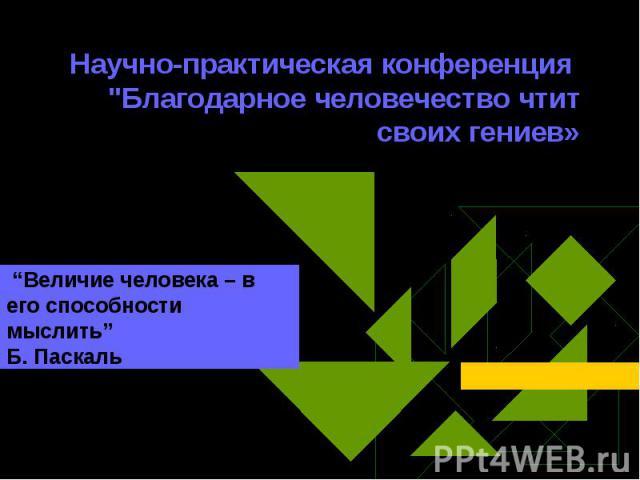 Научно-практическая конференция