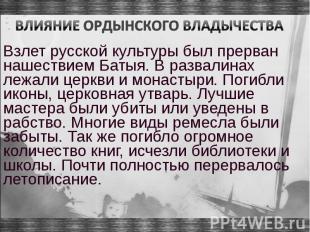 Взлет русской культуры был прерван нашествием Батыя. В развалинах лежали церкви