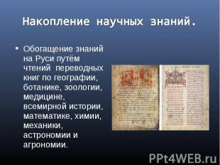 Накопление научных знаний. Обогащение знаний на Руси путём чтений переводных кни