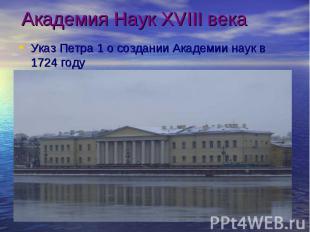 Академия Наук ХVІІІ века Указ Петра 1 о создании Академии наук в 1724 году