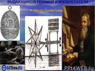 ВЫДАЮЩИЕСЯ ТЕХНИКИ И ИЗОБРЕТАТЕЛИ Иван Кулибин