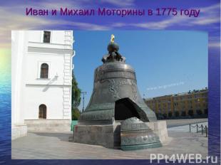 Иван и Михаил Моторины в 1775 году