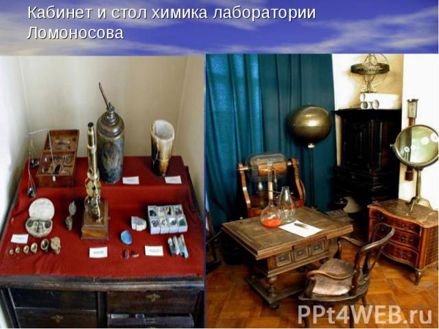 Кабинет и стол химика лаборатории Ломоносова