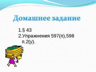 Домашнее задание § 43 Упражнения 597(п),598 п.2(у).