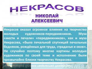 Некрасов Николай Алексеевич Некрасов оказал огромное влияние на творчество молод