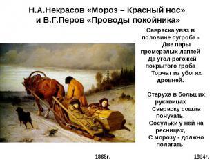 Н.А.Некрасов «Мороз – Красный нос» и В.Г.Перов «Проводы покойника» Савраска увяз