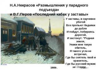 Н.А.Некрасов «Размышления у парадного подъезда» и В.Г.Перов «Последний кабак у з