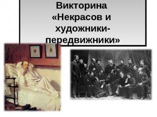 Викторина «Некрасов и художники-передвижники»