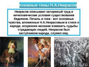 Основные темы Н.А.Некрасова Некрасов описывает каторжный труд и нечеловеческие у