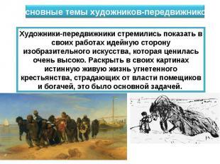 Основные темы художников-передвижников Художники-передвижники стремились показат