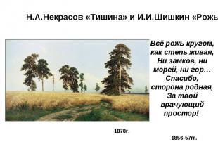 Н.А.Некрасов «Тишина» и И.И.Шишкин «Рожь» Всё рожь кругом, как степь живая, Ни з
