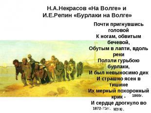 Н.А.Некрасов «На Волге» и И.Е.Репин «Бурлаки на Волге» Почти пригнувшись головой