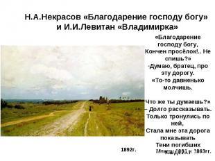 Н.А.Некрасов «Благодарение господу богу» и И.И.Левитан «Владимирка» «Благодарени