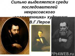 Сильно выделяется среди последователей некрасовского «современника» художник В.Г
