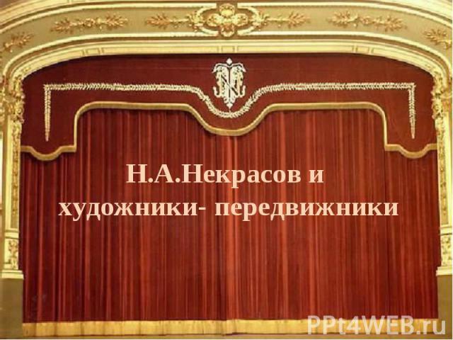 Н.А.Некрасов и художники- передвижники