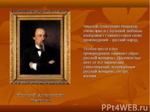 Николай Алексеевич Некрасов очень ярко и с большой любовью изображает главного г