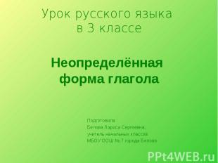 Урок русского языка в 3 классе Неопределённая форма глагола Подготовила : Белова