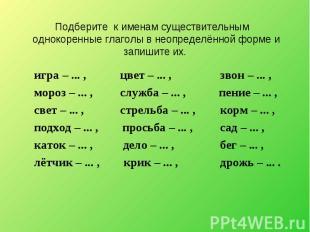 Подберите к именам существительным однокоренные глаголы в неопределённой форме и