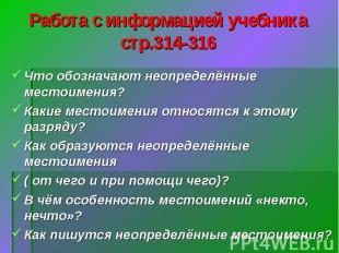 Работа с информацией учебника стр.314-316 Что обозначают неопределённые местоиме