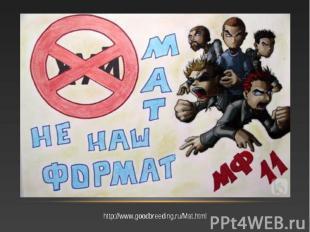 http://www.goodbreeding.ru/Mat.html