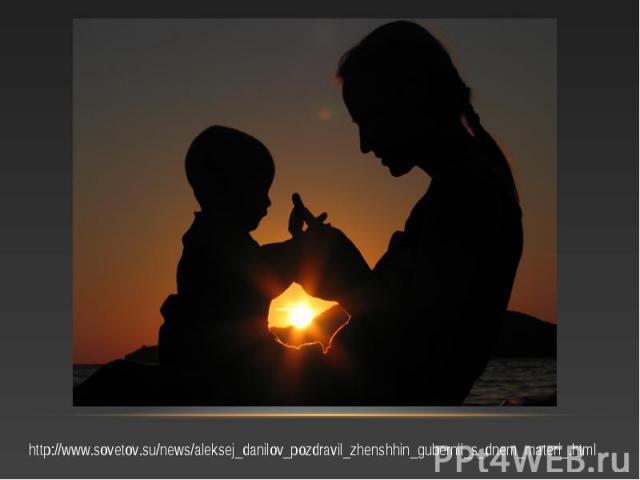 http://www.sovetov.su/news/aleksej_danilov_pozdravil_zhenshhin_gubernii_s_dnem_materi_.html