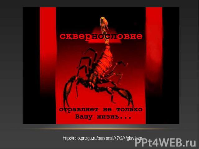 http://rcio.pnzgu.ru/personal/47/3/4/glav.htm