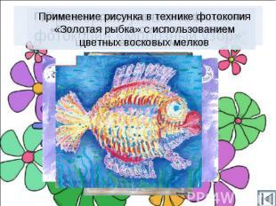 Применение рисунка в технике фотокопия «Золотая рыбка» с использованием цветных