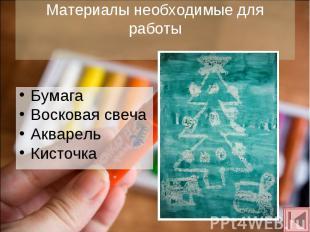 Материалы необходимые для работы Бумага Восковая свеча Акварель Кисточка