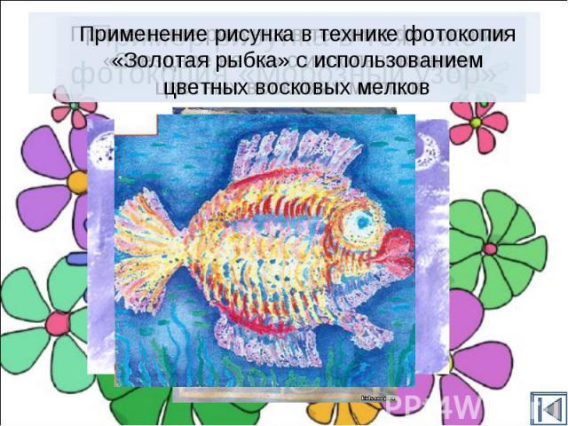 Применение рисунка в технике фотокопия «Золотая рыбка» с использованием цветных восковых мелков