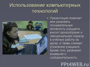 Использование компьютерных технологий Презентация помогает мне развивать познава