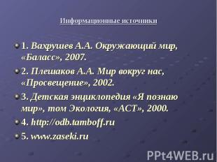 Информационные источники 1.Вахрушев А.А. Окружающий мир, «Баласс», 2007. 2.Пле