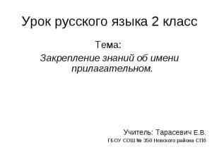 Урок русского языка 2 класс Тема: Закрепление знаний об имени прилагательном. Уч