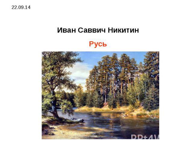Иван Саввич Никитин Русь