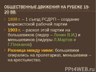 Общественные движения на рубеже 19-20 вв. 1898 г. – 1 съезд РСДРП – создание мар