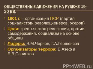 Общественные движения на рубеже 19-20 вв. 1901 г. – организация ПСР (партия соци